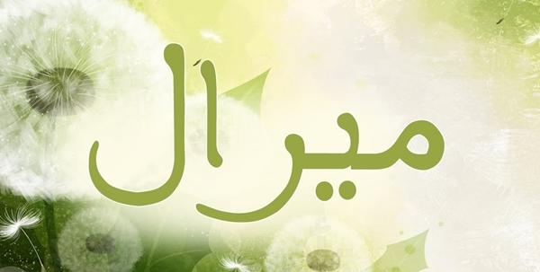 صورة معنى اسم ميرال في الاسلام , حكم تسميه اسم ميرال