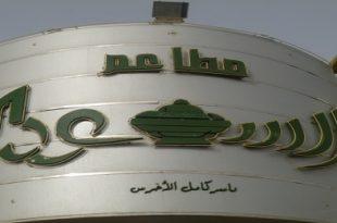 صورة المطبخ السعودي الرياض , رقم التواصل مع المطعم السعودي