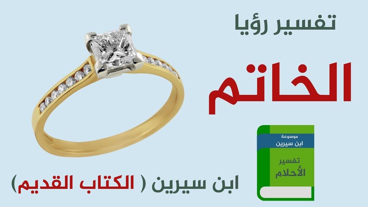 صورة تفسير حلم الخاتم للمتزوجة , معني رؤيه الخاتم في المنام