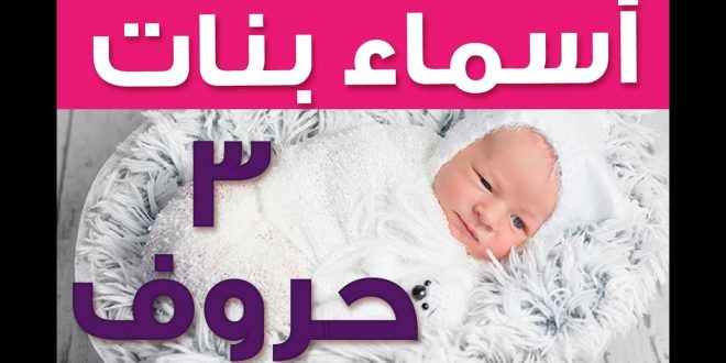 صورة اسماء بنات من ثلاث حروف بدون نقاط , اسماء نادره و معانيها للبنات