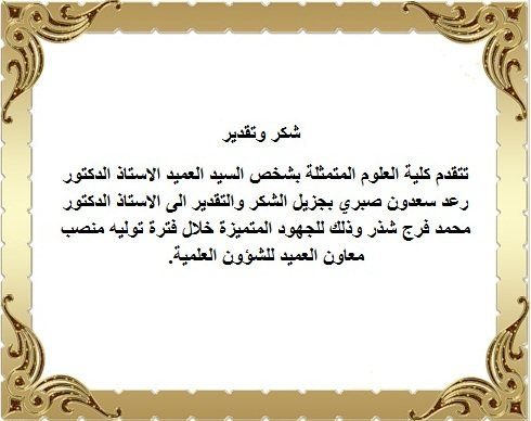 رسالة وداع وشكر بطاقات تقدير و امتنان احاسيس بريئة
