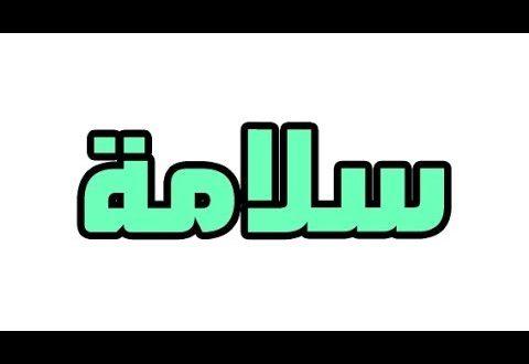 صورة معنى اسم سلامه , صفات حامل اسم سلامه