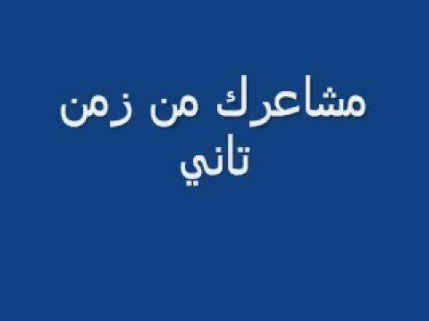 صورة بحبك مش هقول تانى كلمات , كلمات اغنيه وائل جسار