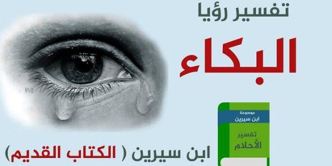 صورة تفسير حلم بكاء , معني البكاء بدون صوت في الاحلام