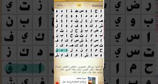صورة ازايك من 4 حروف , حل لغز 129 لهجه مصريه