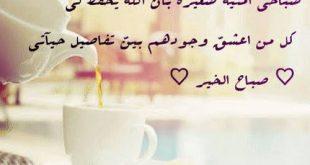 صورة صباح الهنا لحبيبي انا , صور صباحيه رومانسيه