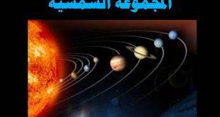 صورة صور فضائيه لكواكب المجموعه الشمسيه , كم عدد كواكب المجموعه الشمسيه و خصائص كل منهم