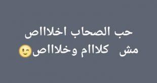 صورة كلام عن الصحاب اللى مش جدعان , صفات صديق السوء
