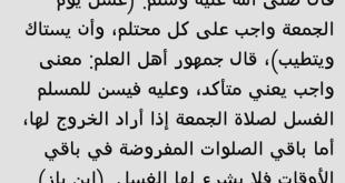 صورة حكم غسل الجمعة , هل الاستحمام يوم الجمعه فرض ام سنه