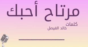 صورة مرتاح احبك كلمات , كلمات اغنيه خالد الفيصل مرتاح احبك