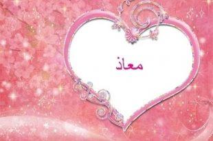 صورة معنى اسم معاذ حسب علم النفس , اسماء اسلاميه قديمه