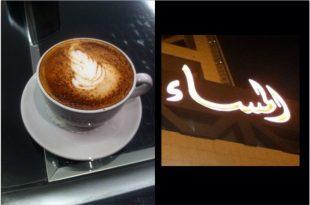 صورة قهوة المساء بالرياض , عنوان قهوه المساء