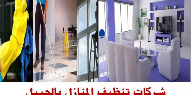 صورة افضل شركة تنظيف منازل بالجبيل , اهم ما يميز شركه الصفوه سعود