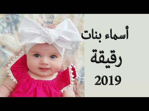 صورة اسماء بنات رقيقة من ثلاث حروف , اسماء بنات حديثه