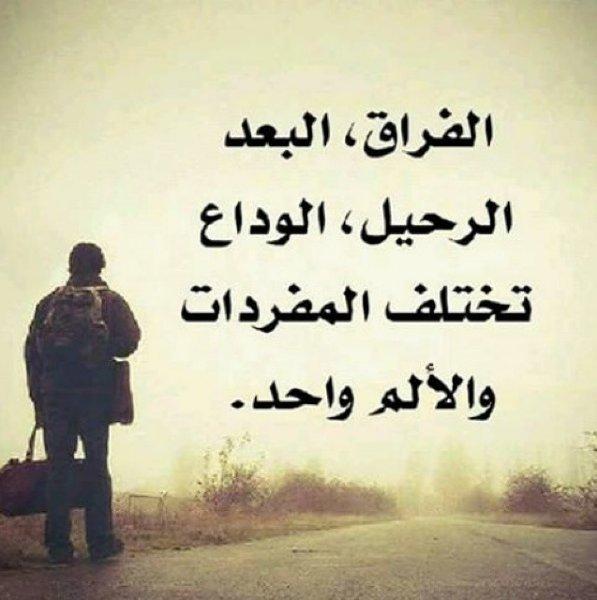 صورة اشعار عن الرحيل , اشعار فراق قصيره للفيس بوك