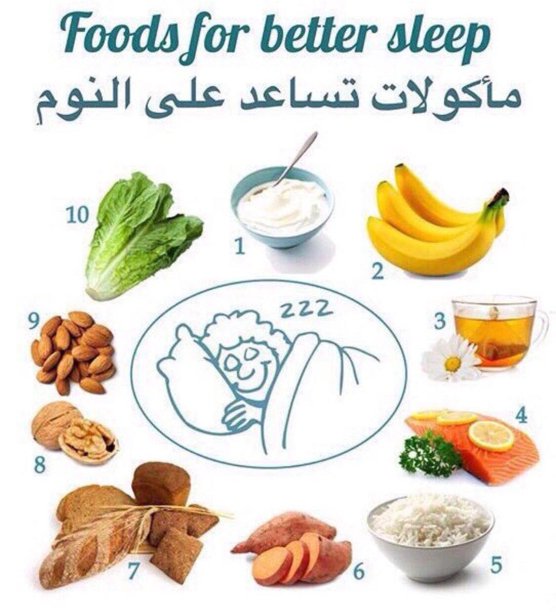 صورة اطعمة تساعد على النوم , طعام خفيف يمنع الارق