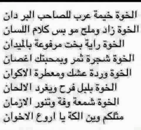 وسام الاسترخاء الساحل بيت شعر مدح الرجال عراقي Comertinsaat Com