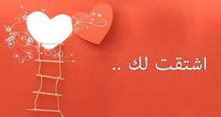 صورة رسائل غراميه للزوج , مسجات حب و غرام للزوج