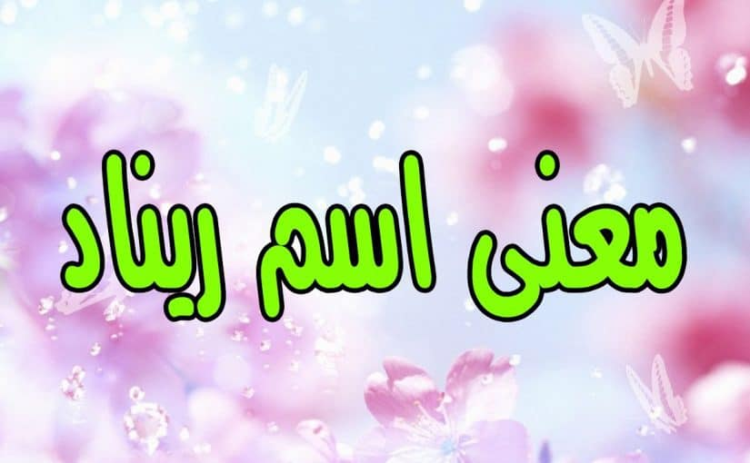 صورة ما معنى اسم زياد , صفات حامل اسم زياد