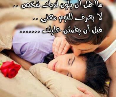 صورة كلام حب قبل النوم , كلمات رومانسيه مسائيه