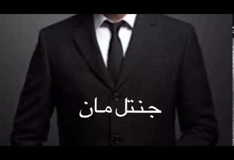 صورة معنى كلمة جنتل , جنتيل في قاموس انجليزي عربي