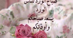 صورة رسائل صباح الخير لحبيبي , تحيات صباحيه رومانسيه للاحباب