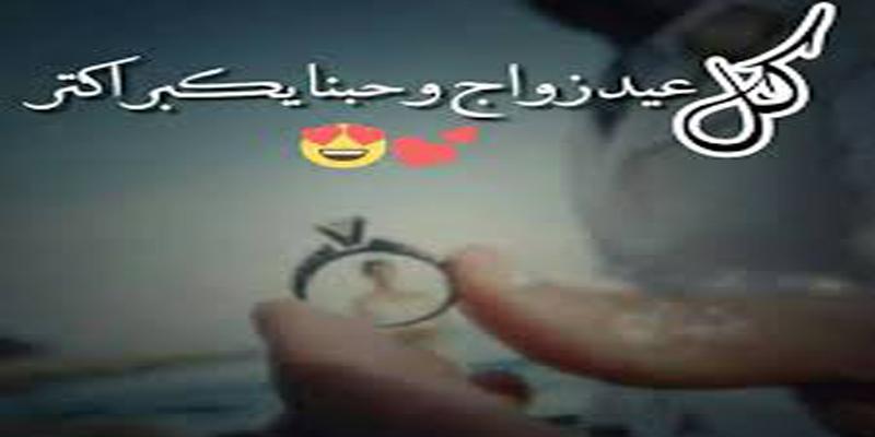 صورة عيد زواج سعيد حبيبي , بطاقات تهنئه لاعياد الزواج