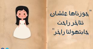 صورة امثال شعبية مضحكة , امثال مصريه شعبيه