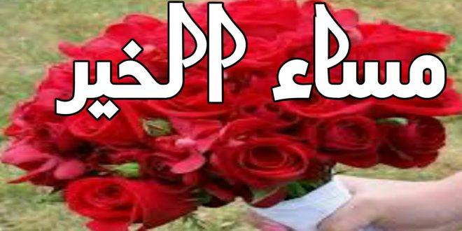 صورة احلى رسائل مساء الخير , تصبحون علي حاجات حلوه