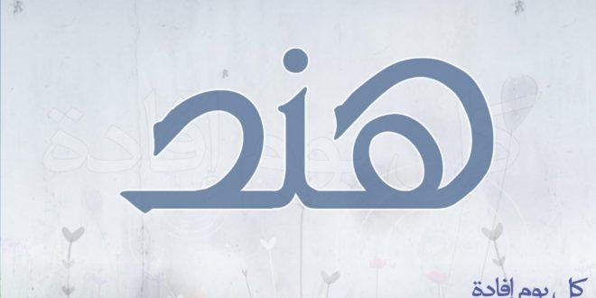 صورة معني اسم هند , هند من الاسماء الجذابة