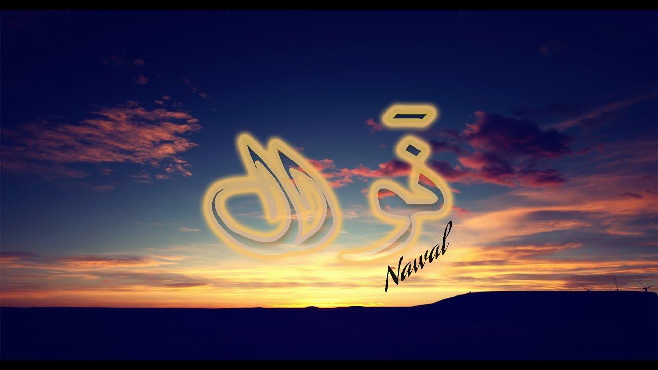 صورة معنى اسم نوال , تعرف علي معاني الاسماء