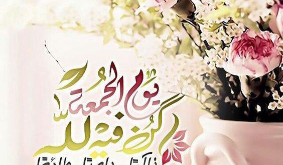 صورة اجمل كلام يوم الجمعة , يوم الجمعه هوا عيد للمسلمين