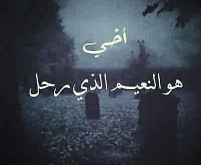 صورة ابيات شعر عن موت الاخ , ما اصعب موت الاخ