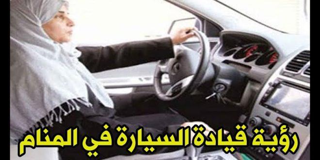 صورة تفسير قيادة السيارة في المنام , رؤيه قياده السياره في الحلم للعزباء
