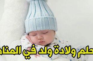صورة حلم ولادة ولد جميل , تفسير رؤيه انجاب ولد في المنام