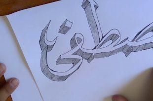 صورة اسم مصطفى في المنام , تفسير رؤيه اسم مصطفي في المنام