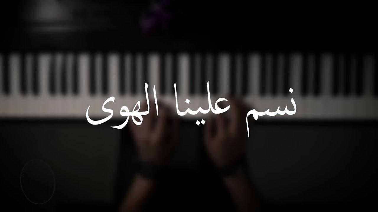 صورة نسم علينا الهوى كلمات , كلمات اغنية نسم علينا الهوي