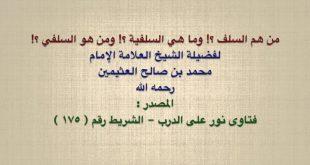 صورة معنى كلمة سلف , شرح كلمه سلف في المعجم العربي
