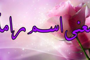 صورة معنى اسم رام , حكم التسميه باسم رام في الاسلام