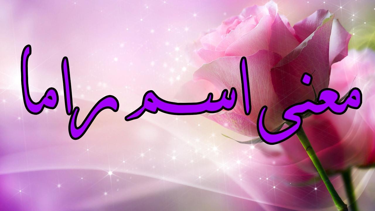 معنى اسم رام حكم التسميه باسم رام في الاسلام احاسيس بريئة