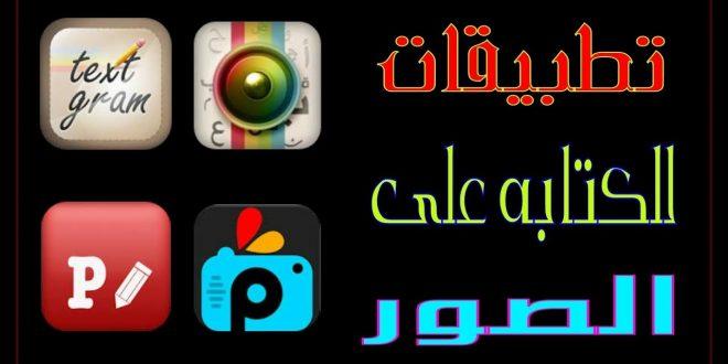 صورة الكتابة على الصور بالعربية , تطبيقات للكتابه والتعديل علي الصور