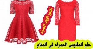صورة الفستان الاحمر في المنام , تفسير رؤيه الفستان الاحمر لابن سيرين