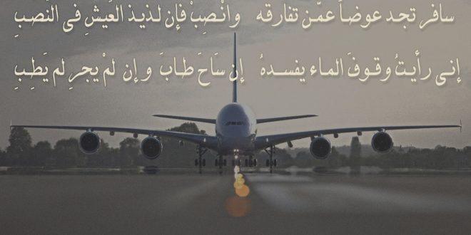 صورة كلمات وداع السفر , عبارات في توديع المسافرين