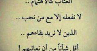 صورة رسائل عتاب رومانسية مصرية , اقوي مسج عتاب رومانسيه