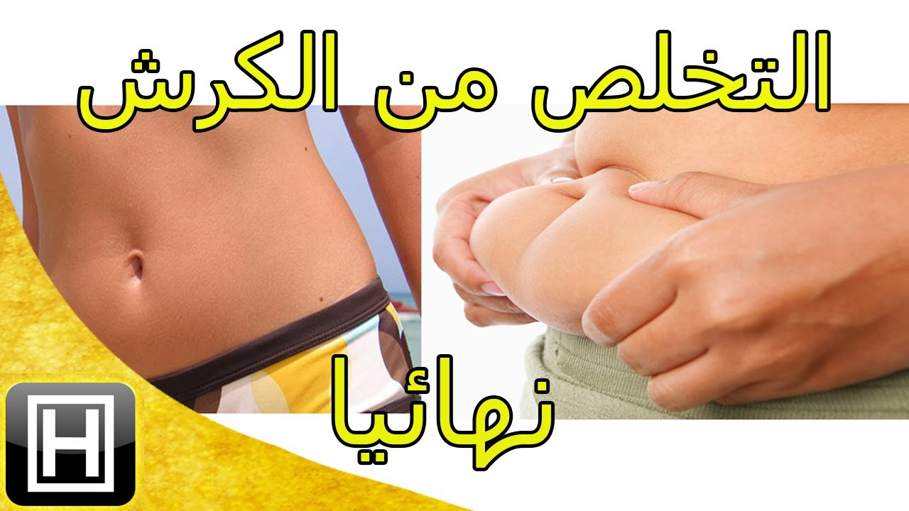 صورة كيفية التخلص من الدهون , طريقه مضمونه للتخلص من الدهون 660 1