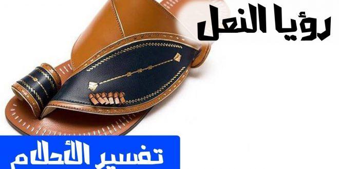 صورة تفسير حلم شراء نعال جديد , النعال في المنام لابن سيرين