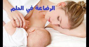 صورة تفسير ارضاع طفل في المنام , حلمت اني برضع في المنام