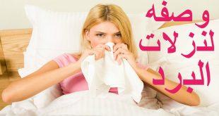 صورة اسرع علاج للانفلونزا , ازاي تقضي علي البرد بالطرق الطبيعيه