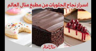 صورة مطبخ منال العالم وصفات حلويات , حلويات سهله وسريعه لمنال العالم