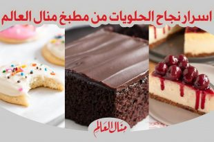 صورة مطبخ منال العالم وصفات حلويات , حلويات سهله وسريعه لمنال العالم 692 3 310x205